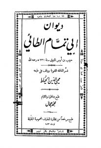 The poems of Abu Tammam were published at Cairo in 1825